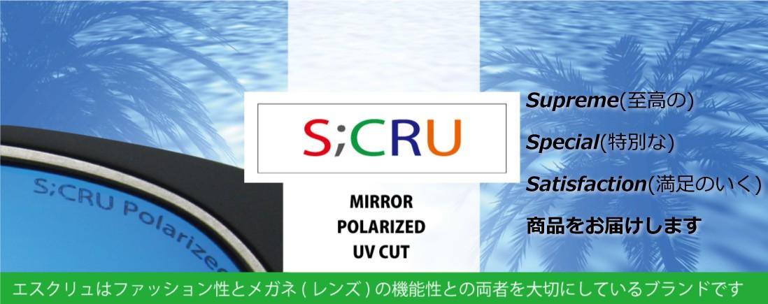 S;CURは確かな品質のメガネ関連商品をお届けします。