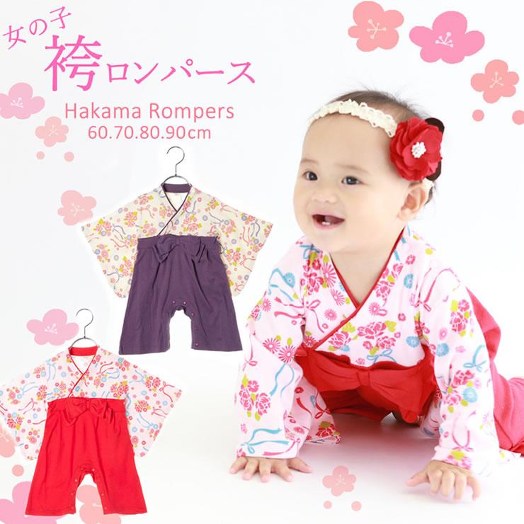ada5ba3b158f1 袴 カバーオール 袴風 長袖 着物風 赤ちゃん ベビー 子供 キッズ 女の子 ...