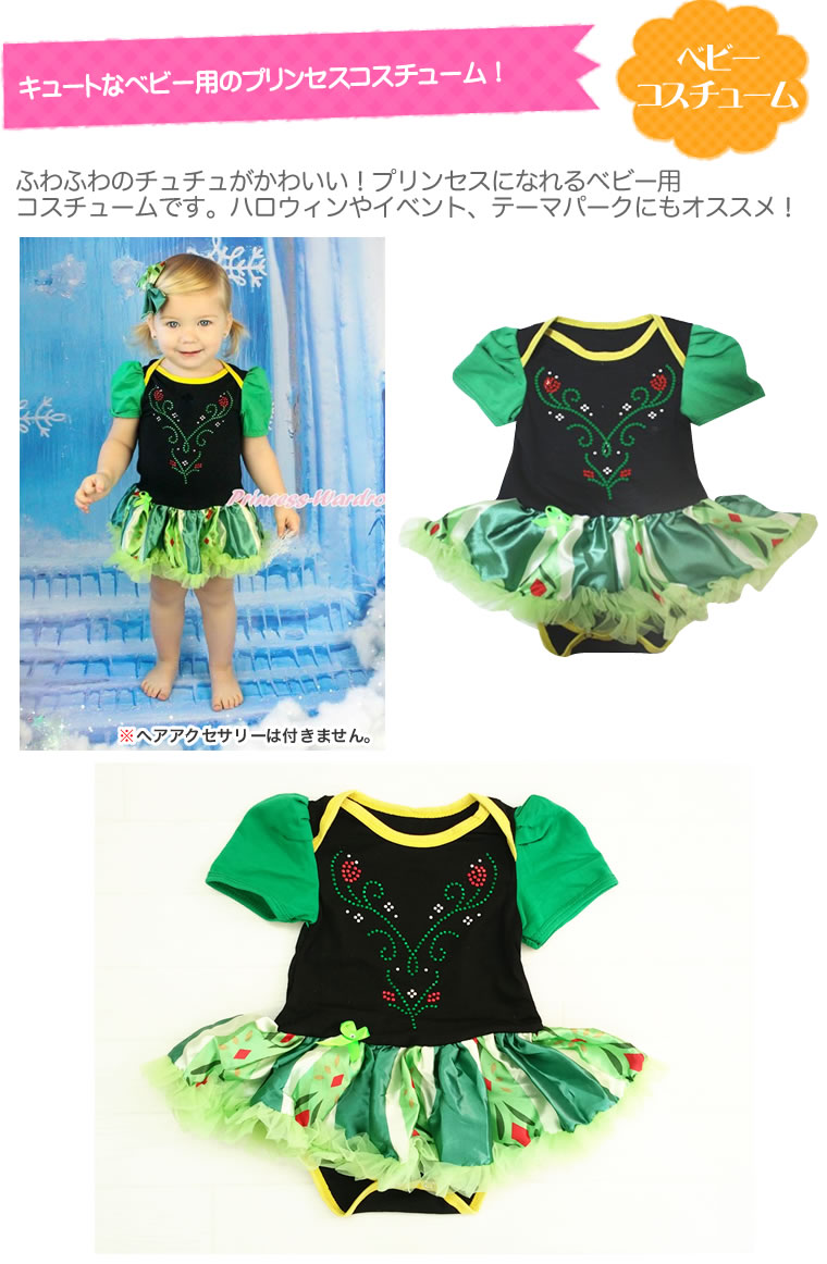2dc521ba73570 気分はお姫様!チュチュタイプのドレスコスチュームです♪ スカートはふわふわシフォンのチュチュになっていてとってもキュート。 ハロウィンやイベントやテーマパーク  ...