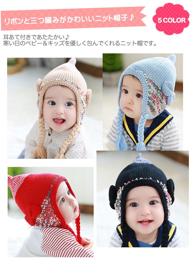 2a415967ca89d ニット帽 ベビー用 リボンと三つ編みがかわいいニット帽子 子供用 ...