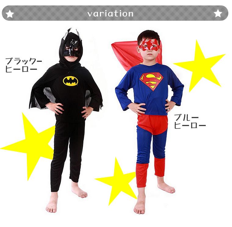 0155f5af0d3780 アウトレット 青黒 ヒーロー コスチューム 子供 コスプレ 子供用 衣装 ...