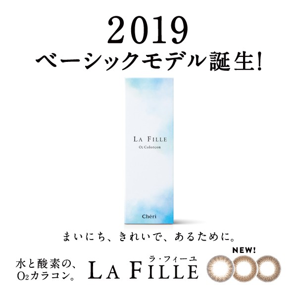 「O2カラコン ラ・フィーユ」で使える200円OFFクーポン♪