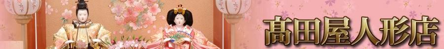 高田屋人形店 Yahoo!ストア 羽子板 破魔弓 名前旗