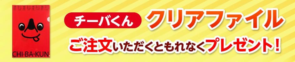 """""""チーバくんクリアファイルプレゼント!"""""""