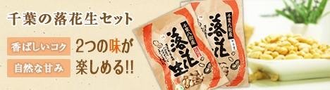 千葉の落花生セット 香ばしいコク 自然な甘み 2つの味が楽しめる!!