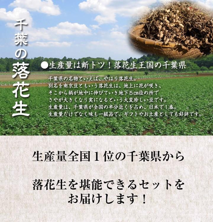 生産量は断トツ!落花生王国の千葉県