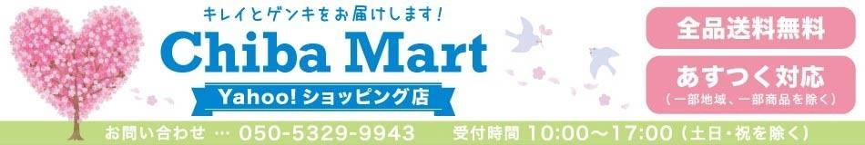 Chiba Mart Yahoo!ショッピング店