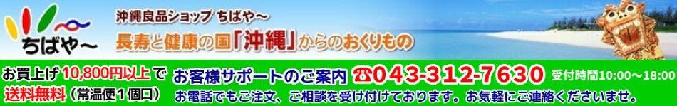 沖縄物産・沖縄特産品・沖縄土産の通販・お取り寄せサイト