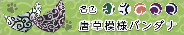 犬の唐草模様の商品