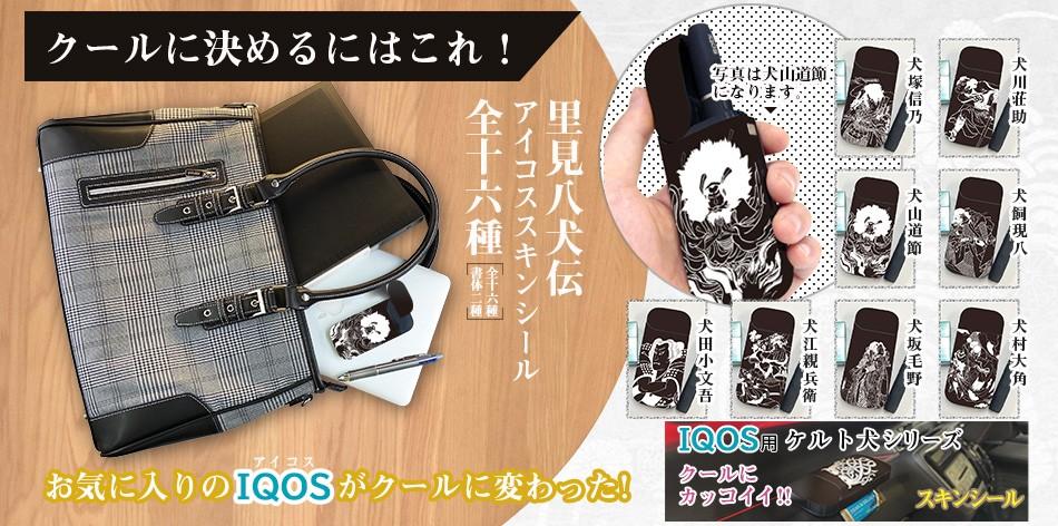 犬用品店シッカロールアイコス用ステッカー里見八犬伝メイン画像