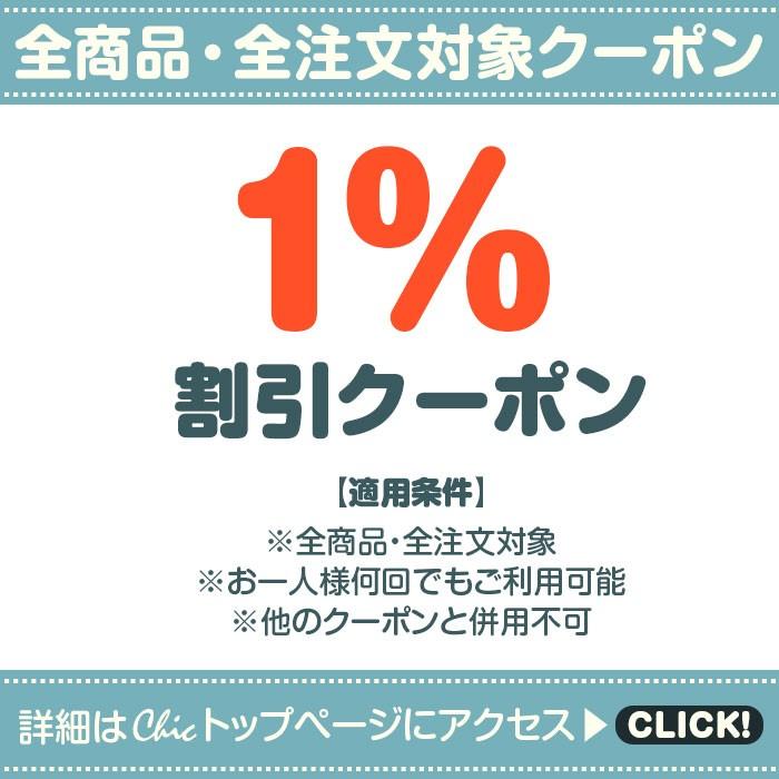 【店内全品】【何度でも】すぐに使える全品1%OFFクーポン♪