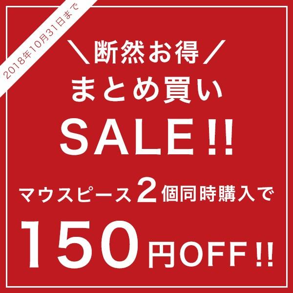 マウスピース2個同時購入で150円OFF