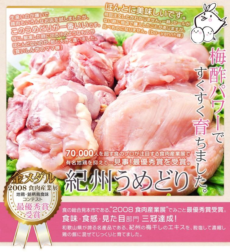 和歌山の 梅酢パワーですくすく育った 紀州うめどり