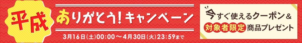 平成ありがとうキャンペーン