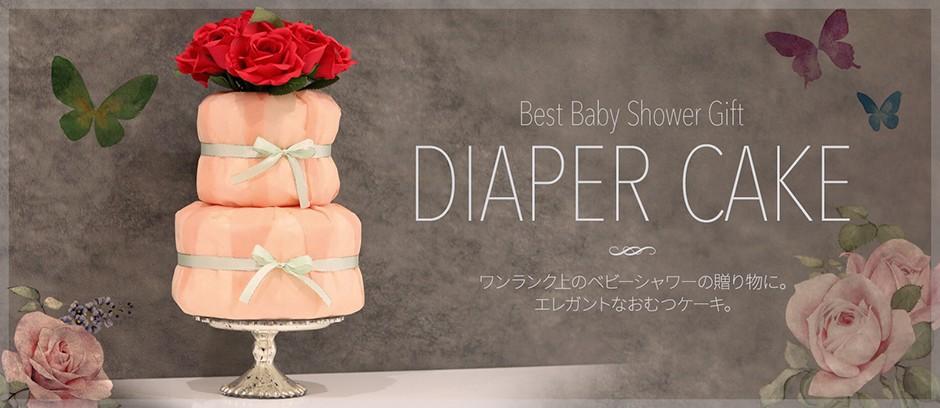 ワンランク上のベビーシャワーのお祝いにチコリコのエレガントで美しいおむつケーキを