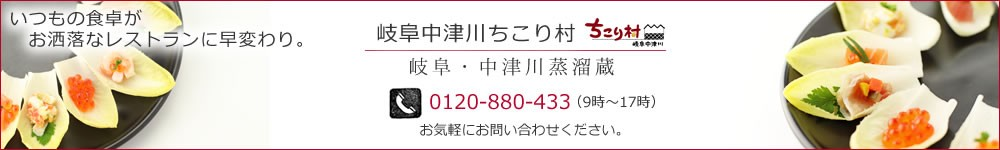 岐阜中津川ちこり村/岐阜・中津川 蒸溜蔵