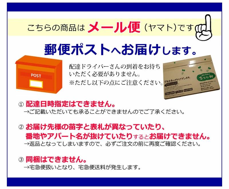 ご注意ください。メール便対応商品のみなら送料無料。メール便対応商品と宅急便対応商品は送料別途かかります。