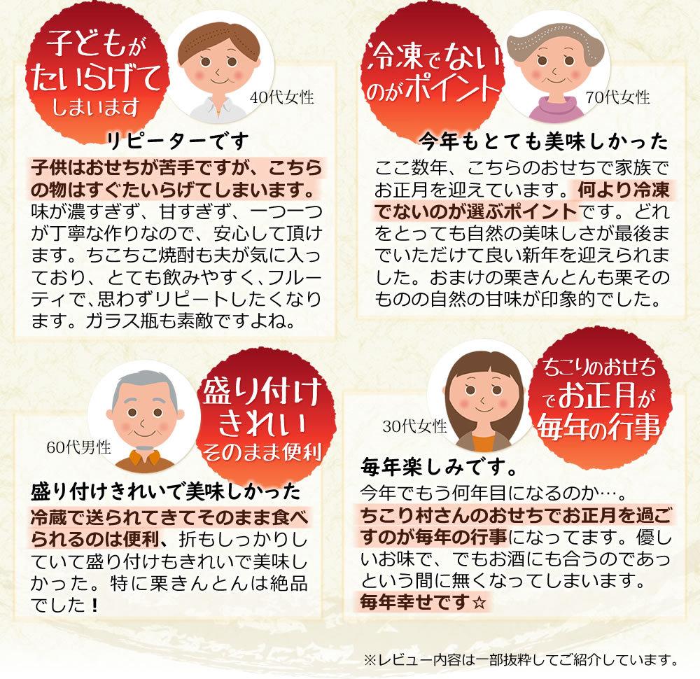 高評価レビュー★4.68*冷蔵おせち