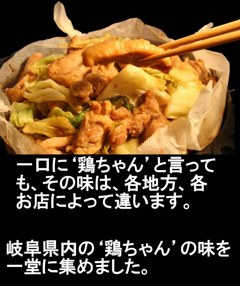 鶏ちゃん合衆国加盟店ケイチャン