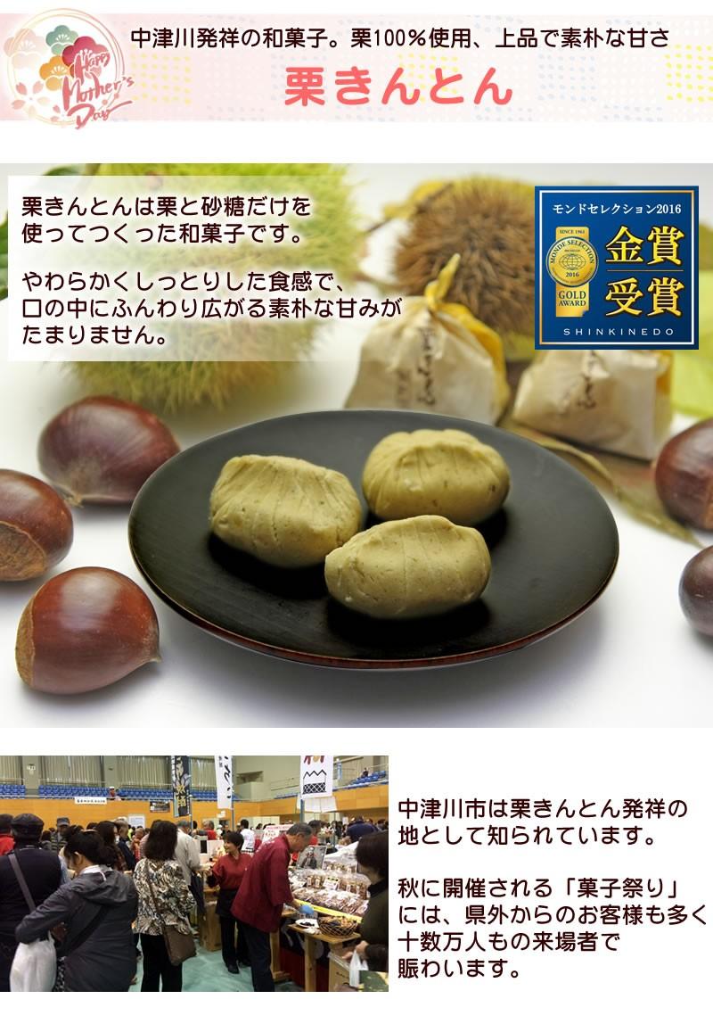 中津川発祥の和菓子・栗きんとんは栗100%