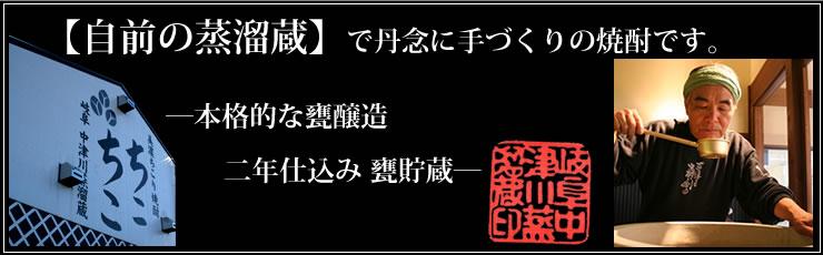 【名入れオリジナルラベル】ちこり村ちこり焼酎ちこちこ●世界初の高級野菜ちこりから誕生した高級焼酎ちこちこ