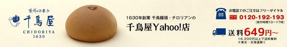 千鳥饅頭の千鳥屋 公式Yahoo!ショップ