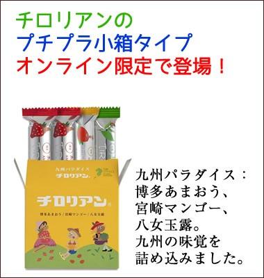 九州チロリアン小箱