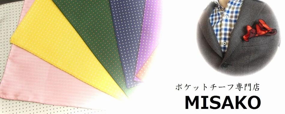 縫製工場がお届けするポケットチーフ専門店
