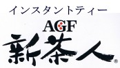インスタントティー(AGF新茶人
