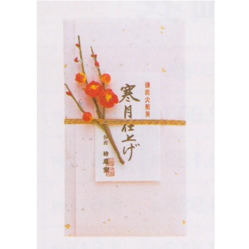 竹茗堂の季節限定煎茶「寒月仕上げ」