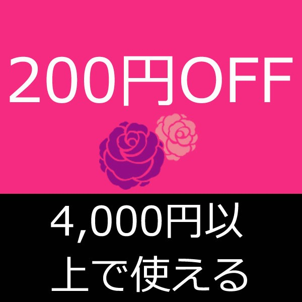 Childeco店舗で4,000円以上で使える200円OFFクーポン