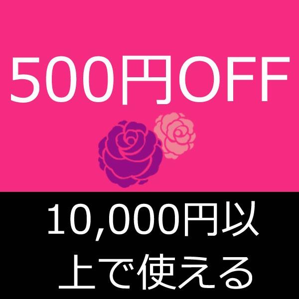 Childeco店舗で10,000円以上で使える500円OFFクーポン