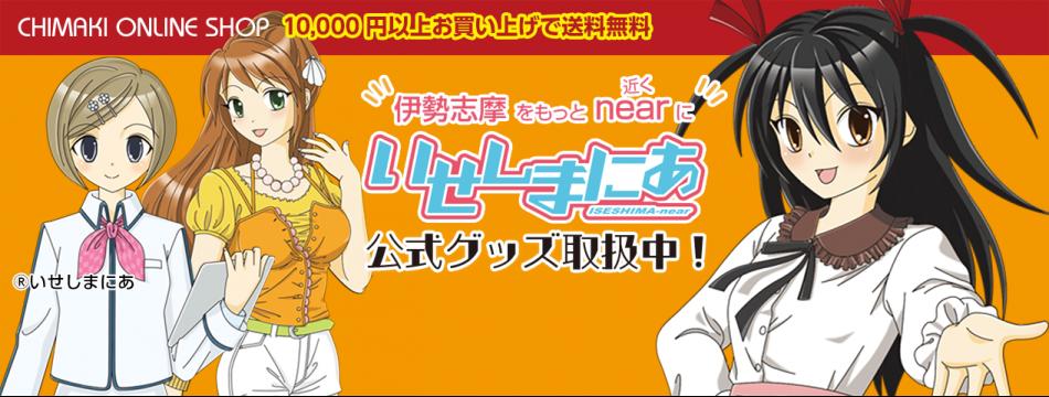 CHIMAKI Yahoo!店