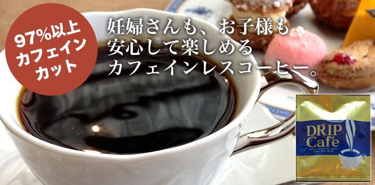 妊婦さんも、お子様も安心して楽しめるカフェインレスコーヒー。