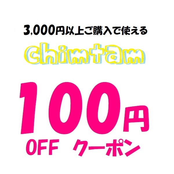 3,000円以上ご購入で使える100円offクーポン