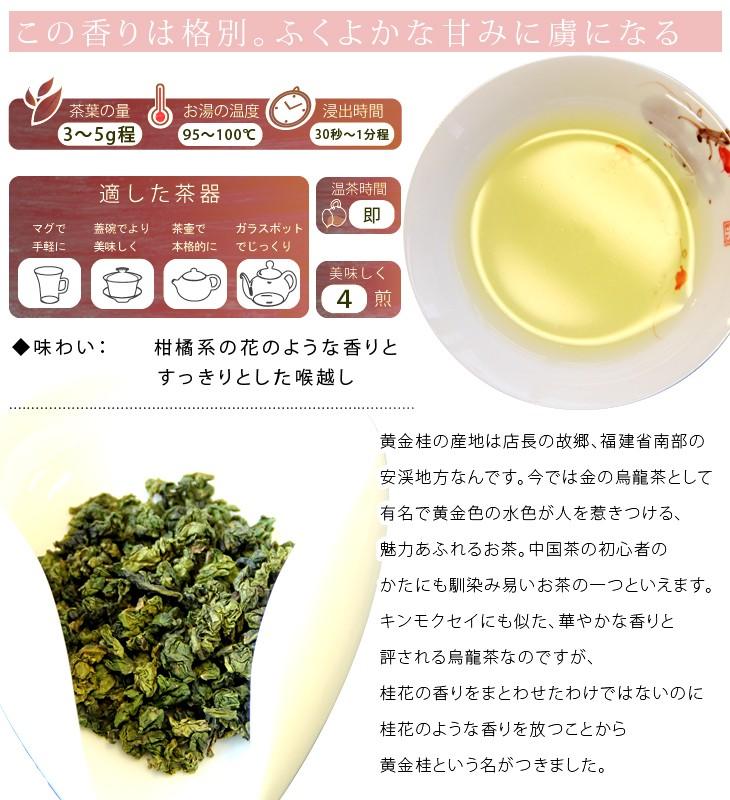 金の烏龍茶として有名で黄金の水色が人を惹きつけます。