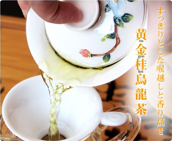 黄金桂烏龍茶