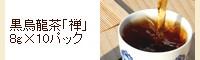 黒烏龍茶「禅」
