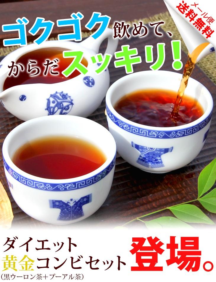 ダイエット黄金コンビ黒烏龍茶とプーアル茶セットメール便送料無料