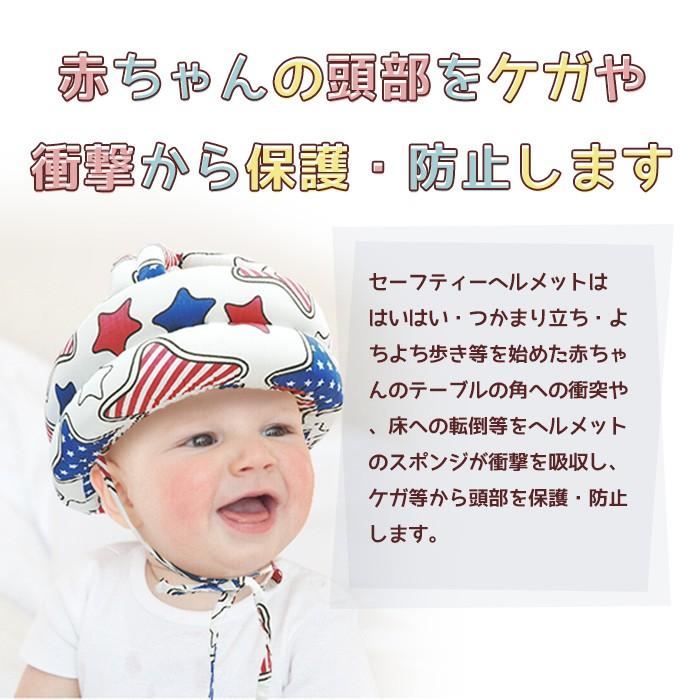 ベビーヘルメット