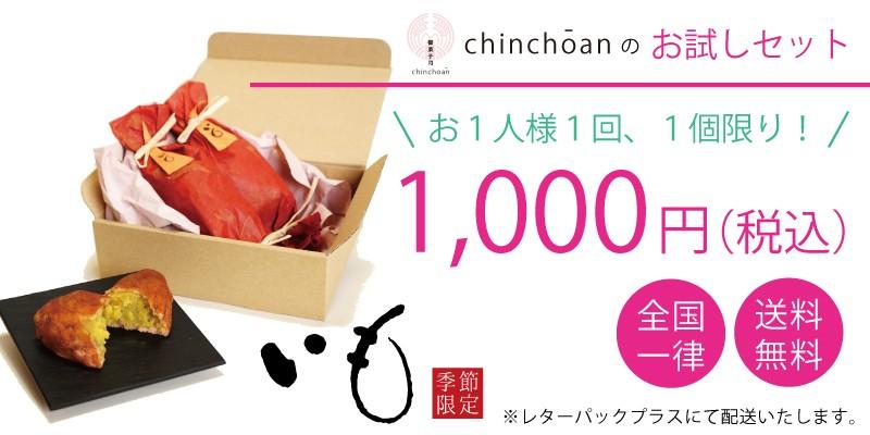 レターパックプラスでお届け!!chinchoanの和菓子 期間限定商品 シナモン風味の新感覚和スイーツ、その名も「いも」。初回限定 お1人様1回限りです。