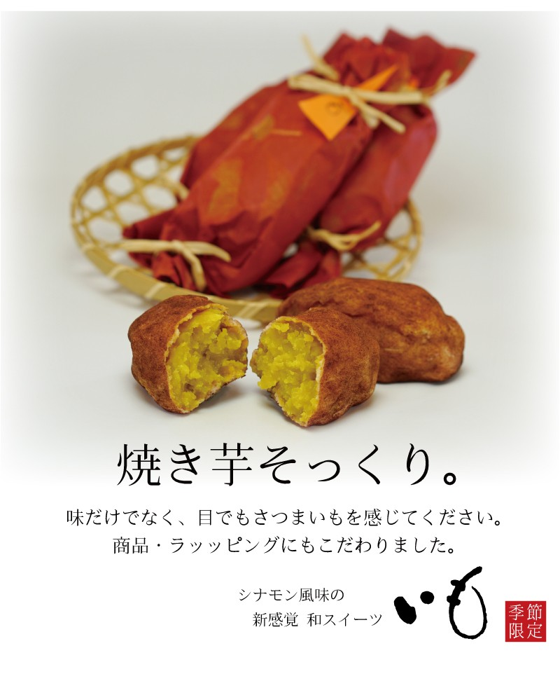和テイストな贈答用の箱にお入れした「お遣い和菓子」期間限定商品 シナモン風味の新感覚和スイーツ、その名も「いも」。