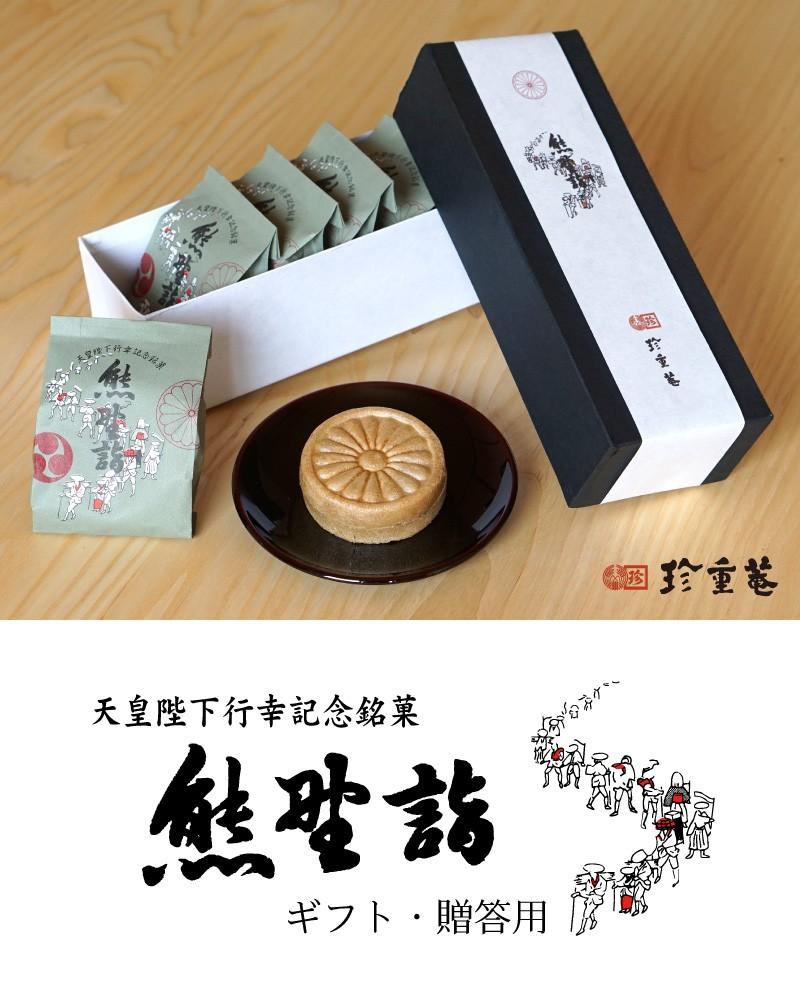 """和テイストな贈答用の箱にお入れした「贈答用 最中(もなか)」熊野詣のイメージ"""" width="""