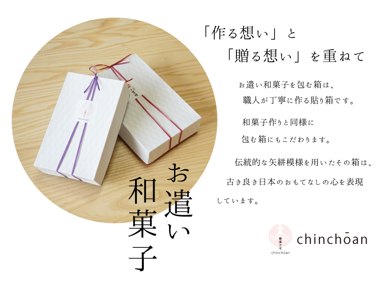 お遣い和菓子「作る想い」と「贈る想い」を重ねて。お遣い和菓子を包む箱は職人が丁寧に作る貼り箱です。和菓子作りと同様に包む箱にもこだわります。伝統的な矢絣模様(やがすりもよう)を用いたその箱は、古き良き日本のおもてなしの心を表現しています。