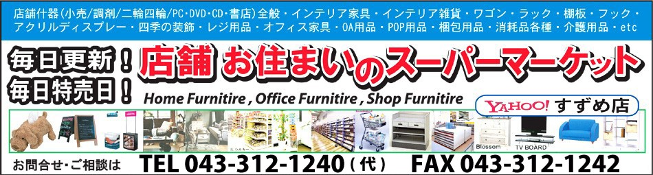 HOME & OFFICE/SHOP FURNITURE STORE