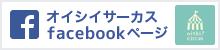 オイシイサーカスfacebookページ