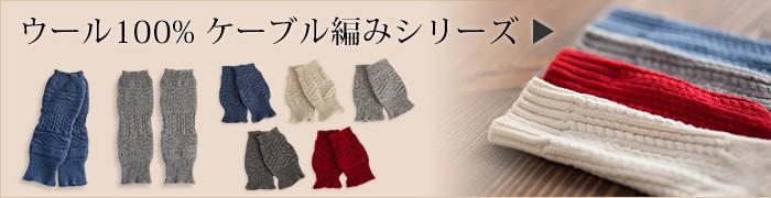 ケーブル編みシリーズ
