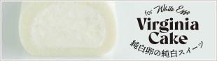 純白卵の純白スイーツ