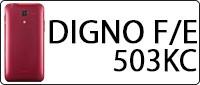 ディグノF503KC