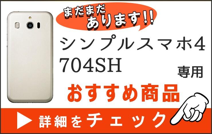 704SH こちら